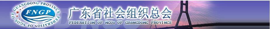 广东省社会组织总会