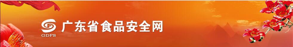 广东省食品安全网