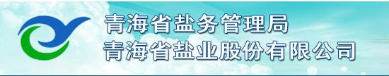 青海省万博体育max登陆股份有限公司
