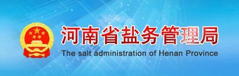 河南省盐务管理局