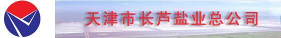 天津市长芦万博体育max登陆总公司