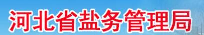 河北省盐务管理局