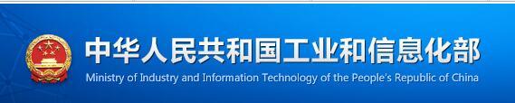 国家工业和信息化部