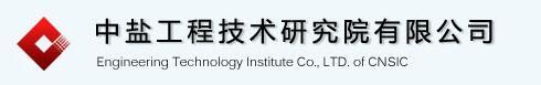 中盐工程技术研究院有限公司